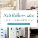 IKEA でつくる海外の洗面室アイディア